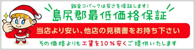 鈑金コバックは安さを保証します!島尻郡最低価格保証 当店より安い、他店の見積書をお持ち下さい。その価格よりも10%安くご提供いたします!